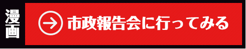 東淀川区選出 大阪市会議員 杉山みきとの市政報告会に行ってみる
