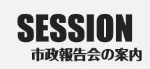 東淀川区選出大阪市会議員杉山みきとの市政報告会の案内