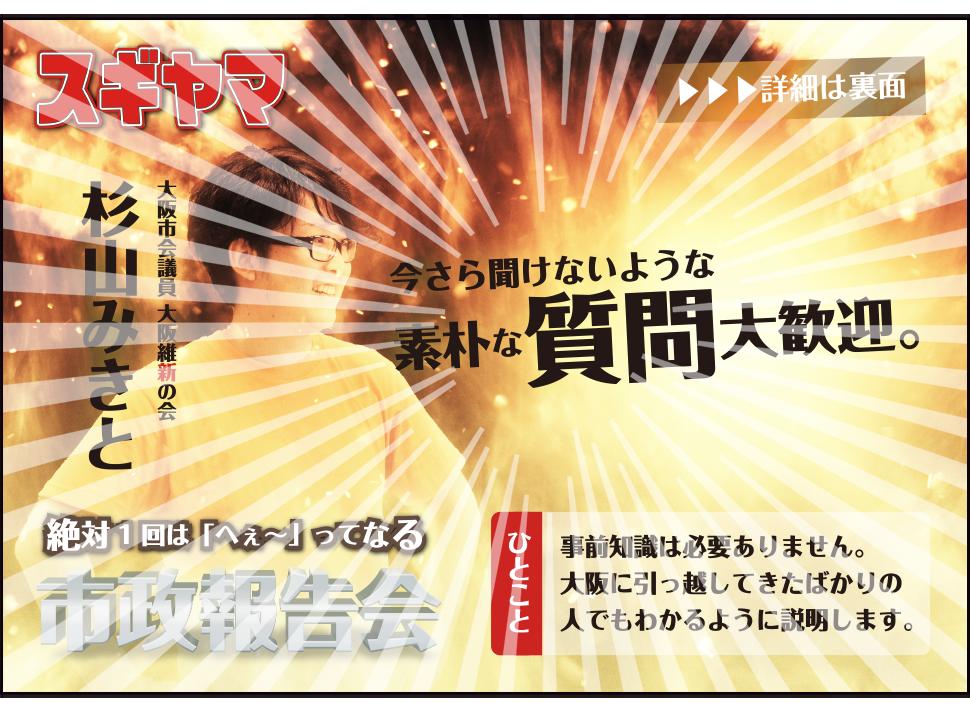 東淀川区選出 大阪市会議員杉山みきとは今さら聞けないような素朴な質問も大歓迎!