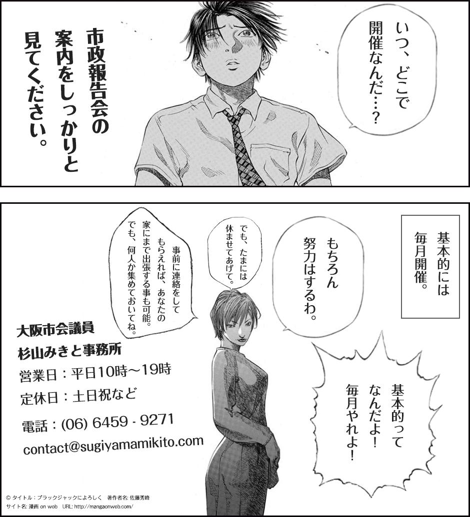 東淀川区選出 大阪市会議員杉山みきとの告知をちゃんと見てね!出張も可能です。