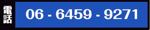 東淀川区選出 大阪市会議員 杉山みきと事務所へのお電話はこちらから 06-6459-9271