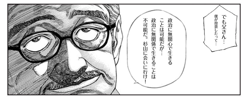東淀川区選出 大阪市会議員 杉山みきとに会いに行け