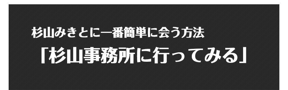 東淀川区選出 大阪市会議員 杉山みきとに一番簡単に会う方法