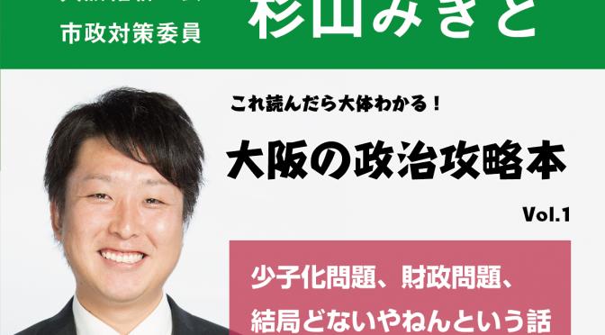 大阪の政治攻略本vol.1を発行しました!