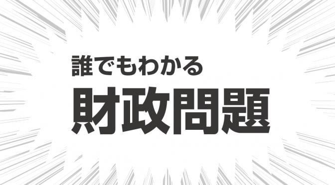 大阪の政治攻略本シリーズvol.1