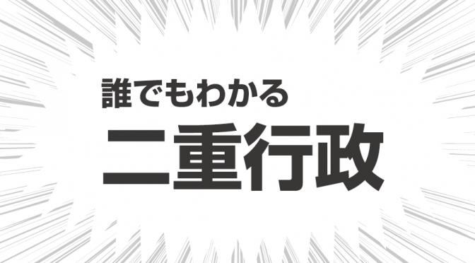 大阪の政治攻略本シリーズvol.2