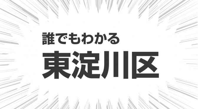 大阪の政治攻略本シリーズvol.4