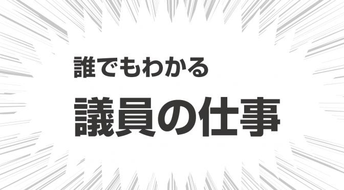 大阪の政治攻略本シリーズvol.3