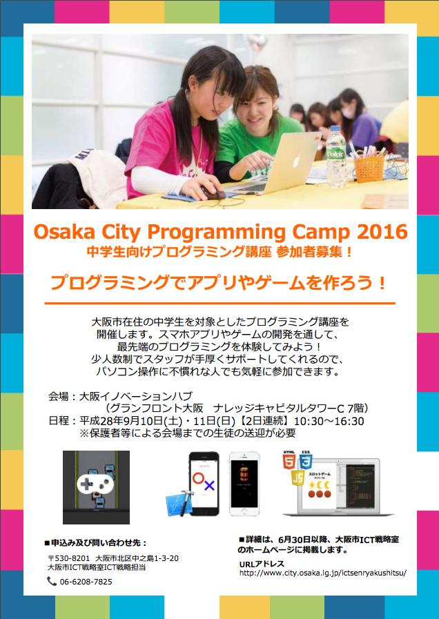 これまでの大阪市のプログラミング教育に対する取り組み