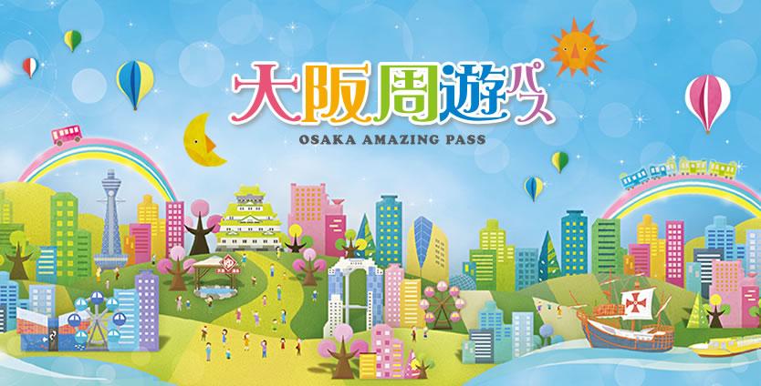 大阪周遊パスについての質疑前半