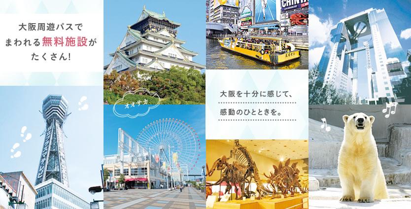 大阪周遊パスについての質疑後半