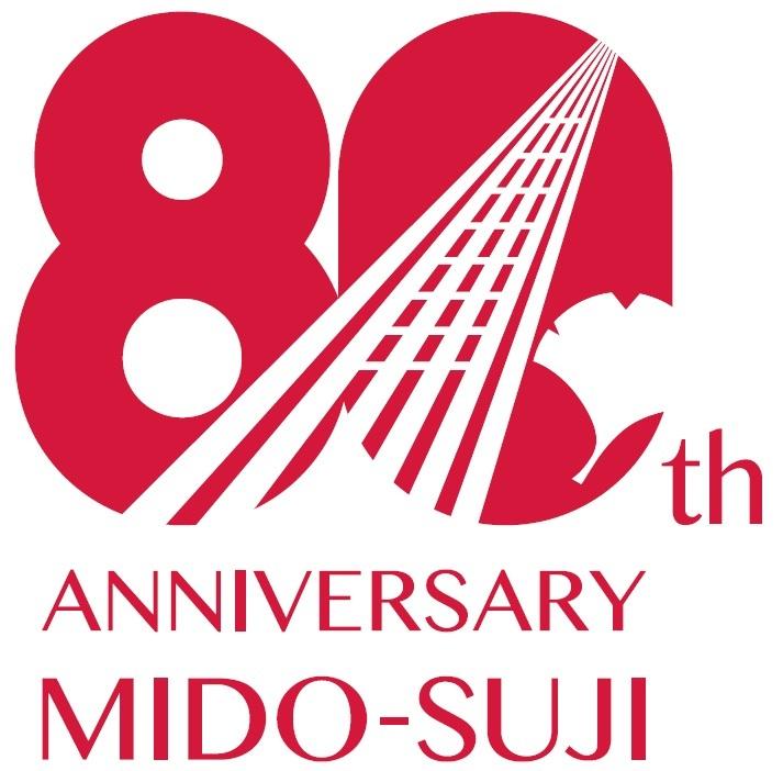 質疑:御堂筋80周年記念事業について