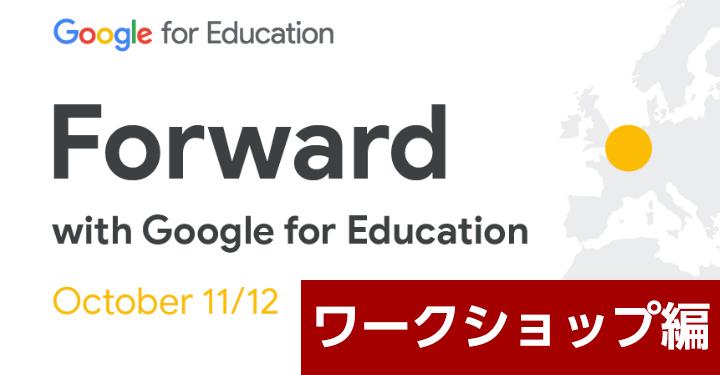 【ワークショップ編】Forword with Google for Education参加レポート