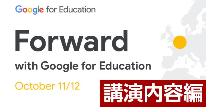 【講演内容編】Forword with Google for Education参加レポート