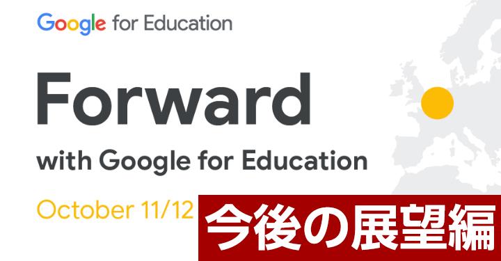 【今後の展望編】Forword with Google for Education参加レポート