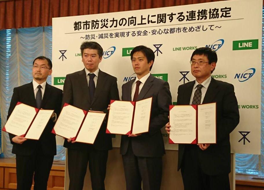 大阪市とLINE社等が都市防災力の向上に関する連携協定を締結しました