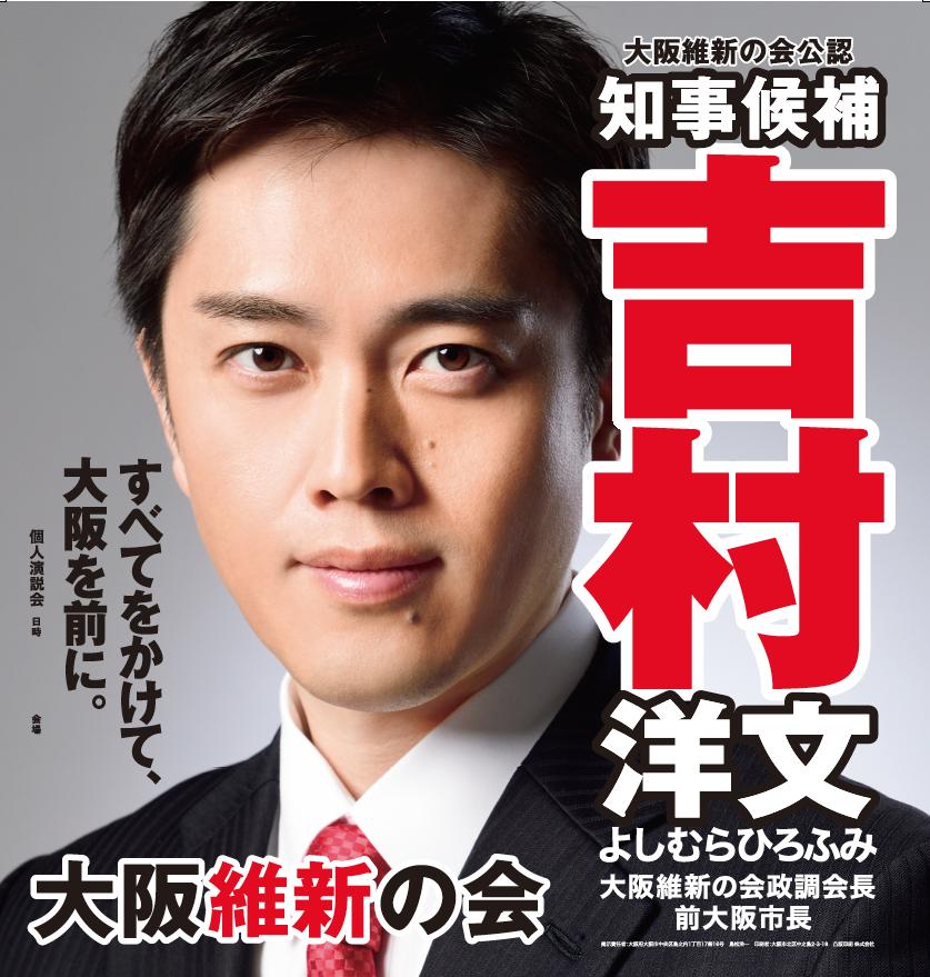 【連載:2019大阪春の陣(4)】維新VS反維新の全面対決!大阪府知事選、告示。